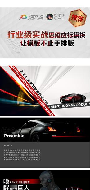 汽车品牌策划应标方案A(原创首发)