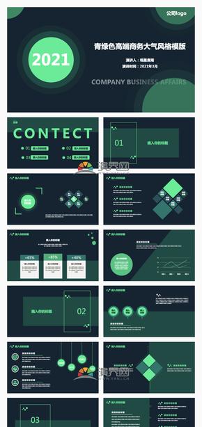 青綠色高端商務大氣風格模版