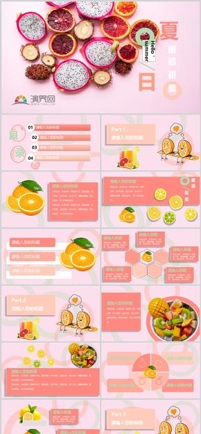 粉色果味甜蜜产品展示PPT模板