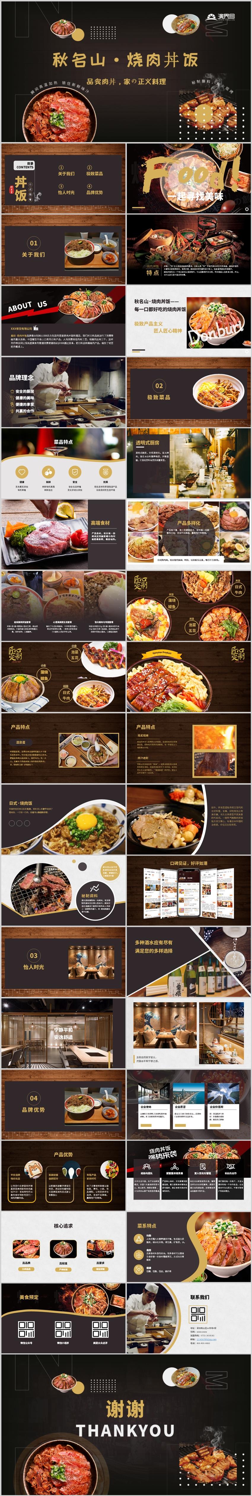 高端大气日式餐饮品牌宣传、料理美食招商画册PPT