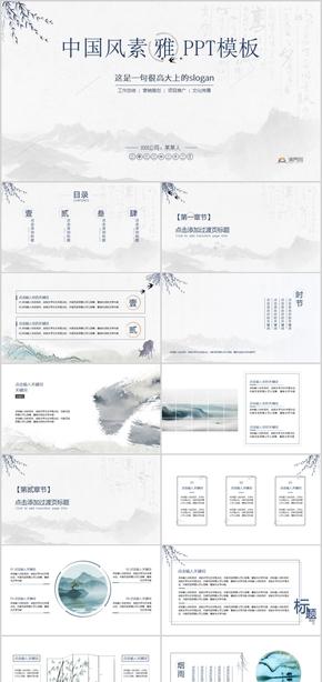 灰色素雅簡約中國風節日ppt模板