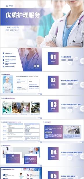 藍紫色漸變商務風生物醫療行業醫生護士優質護理培訓PPT護士工作總結報告