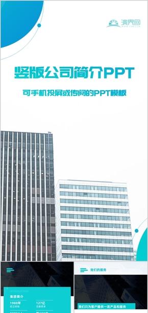 蓝色渐变商务风竖版公司简介PPT、H5模板 移动版企业介绍