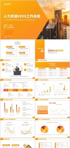 渐变橙色商务时尚人力资源工作总结述职报告通用模板商业计划书 员工培训PPT