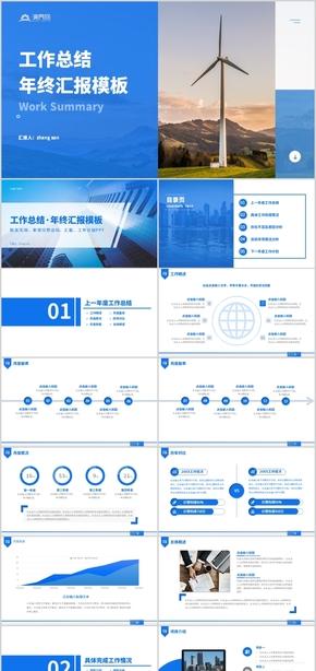 蓝色简洁多封面商务工作总结暨新年计划 销售汇报 岗位竞聘通用PPT模板