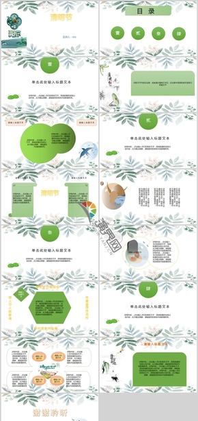 清明節綠色小清新通用模板