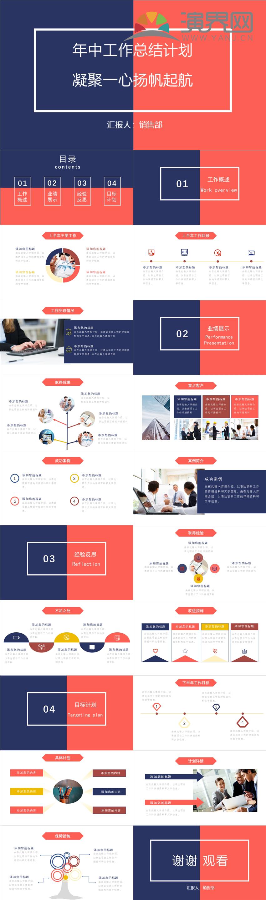藍色 紅色 工作總結 工作計劃 項目總結 項目匯報