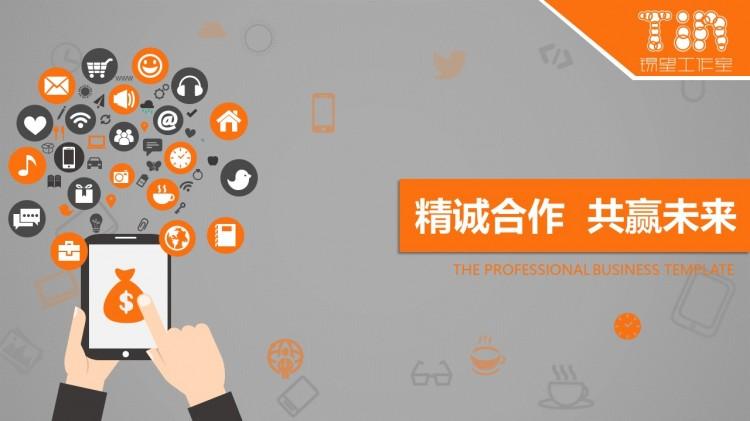 创意扁平企业项目报告ppt模板图片