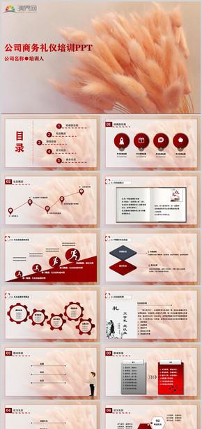 深红立体,公司礼仪培训PPT模板和内容