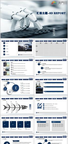 深蓝立体 质量分析8D报告PPT模板