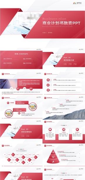红色简约大气商业计划书创业计划书商业项目融资ppt模板