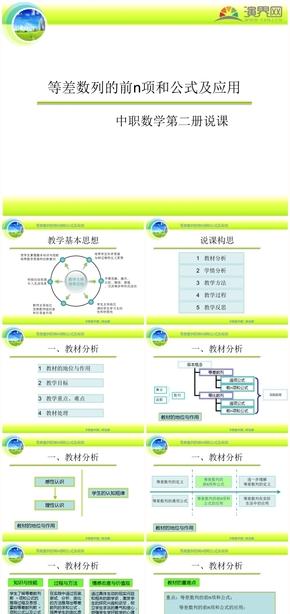 绿色教育数学等差数列的前n项和公式及其应用说课