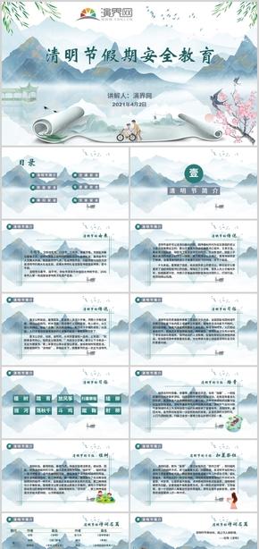 灰色中國風清明節假期安全教育