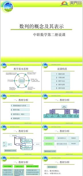 绿色教育数学数列的概念及其表示
