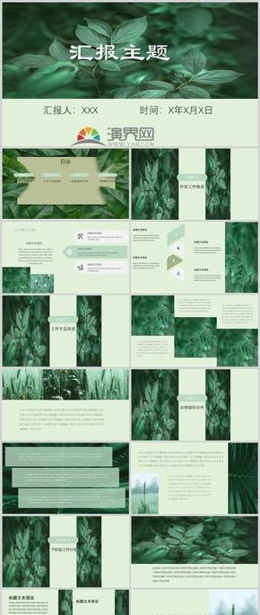绿色植物叶子主题工作汇报计划总结简约风ins风PPT模板