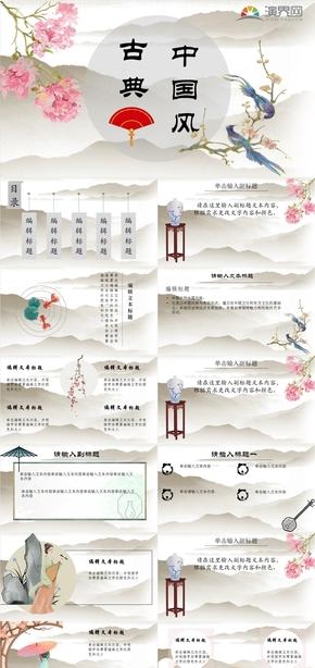 墨色古典中国风花鸟教师工作总结PPT模板
