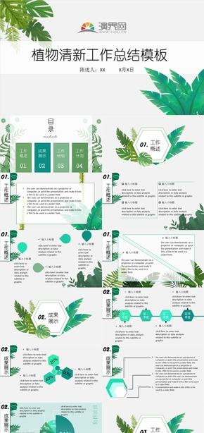 绿色植物清新简约工作总结PPT模板
