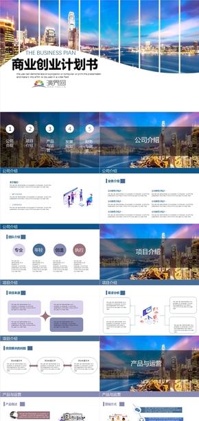 蓝色商业创业计划书PPT模板