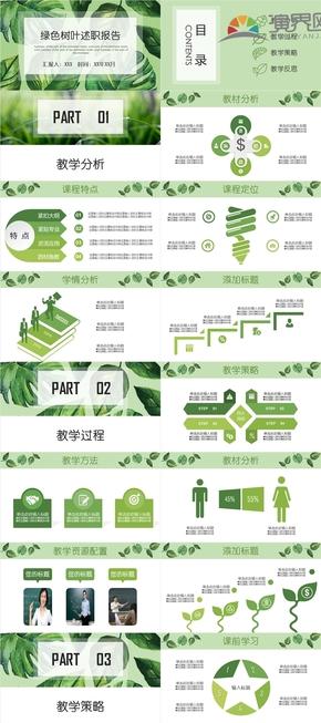 绿色树叶风景小清新简约工作、学习总结,教学演讲模板
