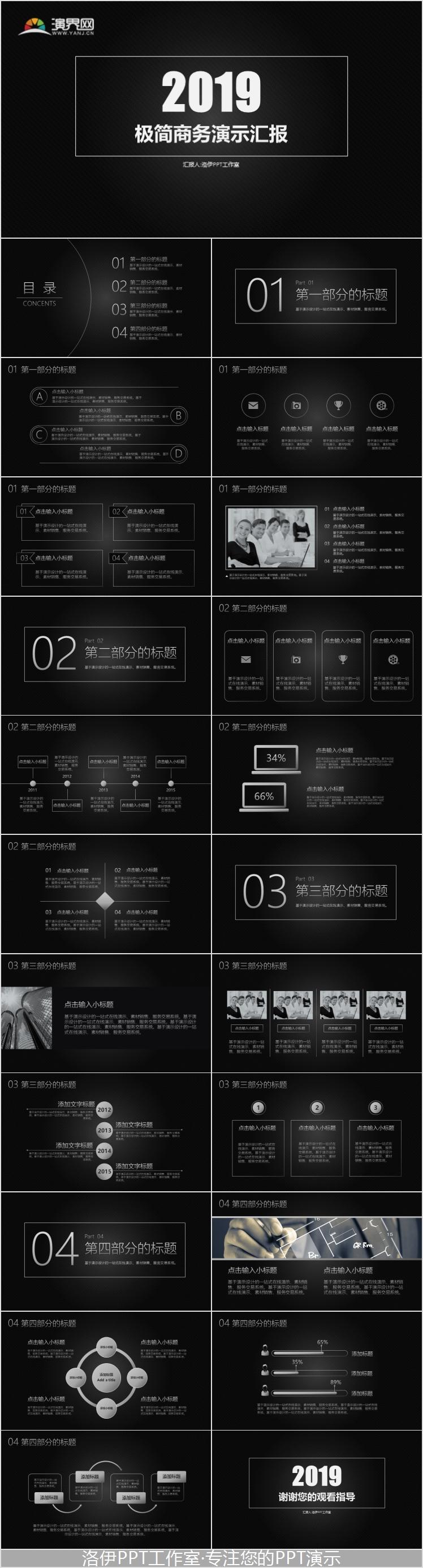 2019极简商务PPT演示模板