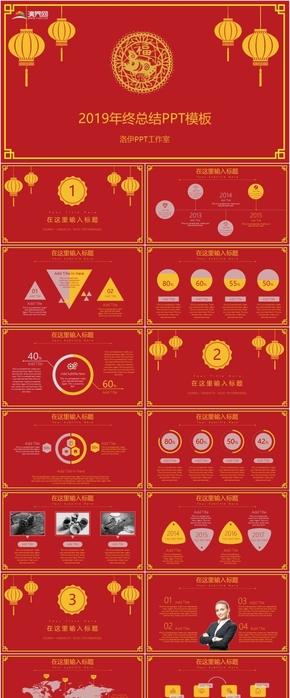 2019年传统中国风喜庆典雅年终总结汇报PPT模板