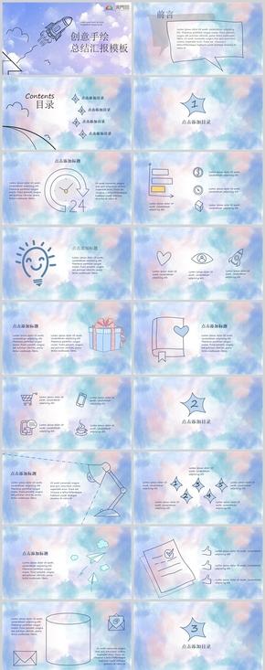 蓝色创意手绘总结汇报模板