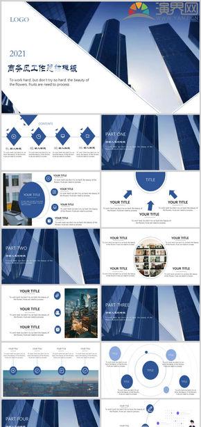 蓝色商务风工作总结PPT模板
