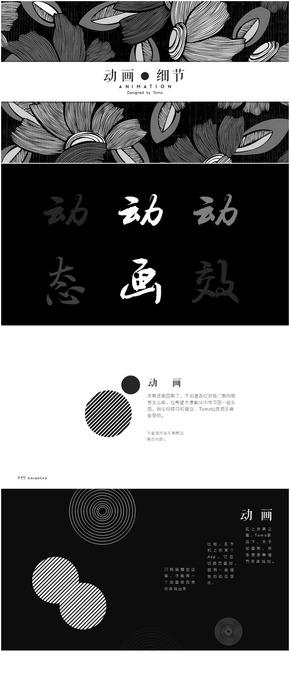 【未来之翼】PPT动画秘籍肆·细节