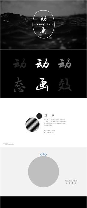 【未來之翼】PPT動畫秘籍叁·水波