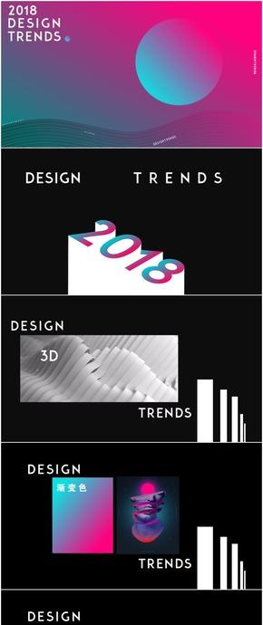 【未來之翼】2018設計趨勢·漸變
