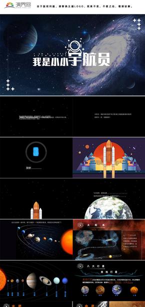 幼儿园宇宙知识科普太阳系八大行星主题ppt