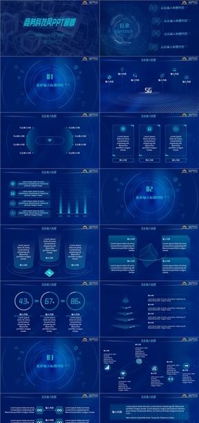 商务科技风PPT模板
