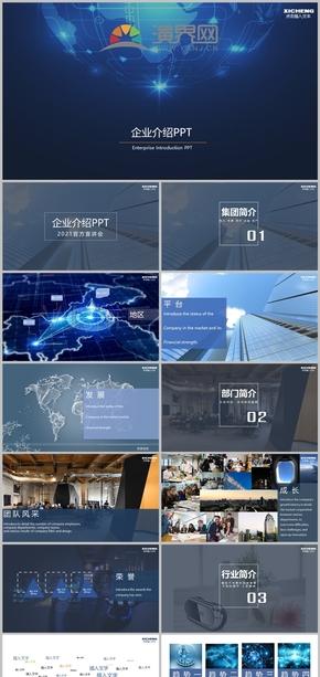 深蓝色科技风企业介绍PPT模板