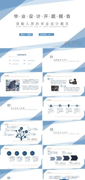 蓝色简约毕业设计开题报告PPT模板