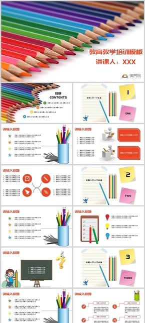 教育教学培训PPT模板