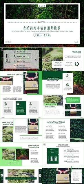 綠色森系小清新工作匯報