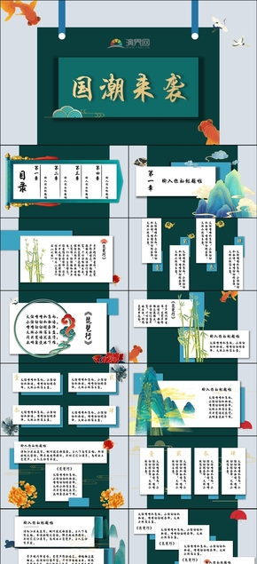 中国复古风国潮来袭