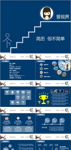 框架完整创意简洁阶梯求职简历个人简历通用简约工作汇报PPT模板范文