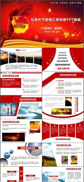 中国共青团红色大气实用动态宣传汇报总结报告计划创意PPT模板