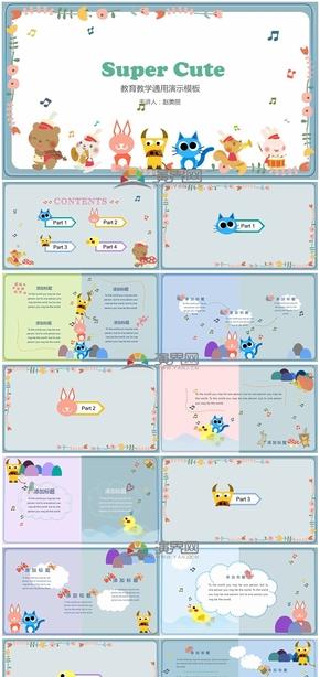 动物派对卡通青绿孔雀绿青蓝色平面通用教育PPT模板