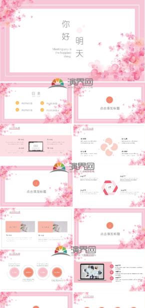 粉色花卉小清新通用PPT模板