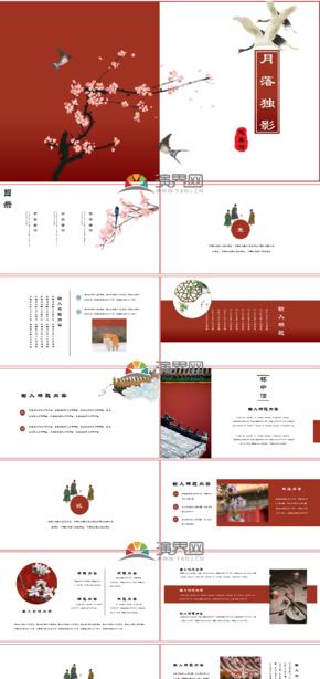 深红色故宫中国风通用PPT模板