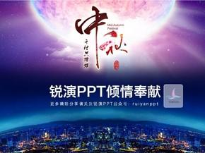中秋主题精美PPT封面(宽屏和普通合集)