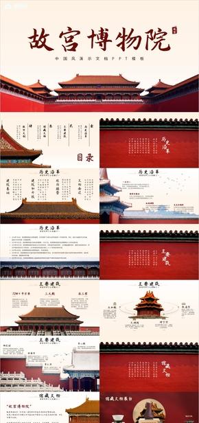 故宫中国风旅游PPT模板