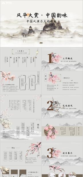 中國風演示文檔模板