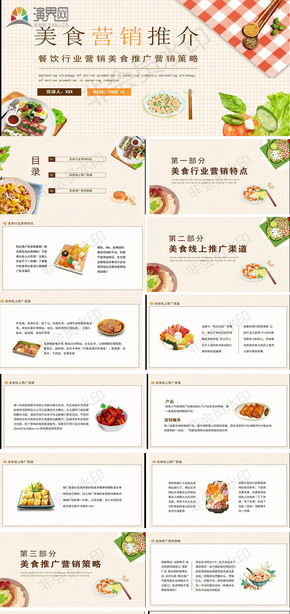 餐饮行业营销美食推广营销策略动态PPT