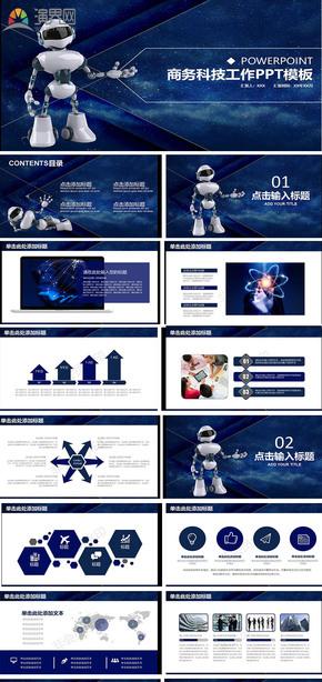 蓝色商务科技工作总结报告动态ppt模板