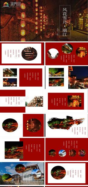 丽江红色杂志风文艺相册旅游宣传PPT模板