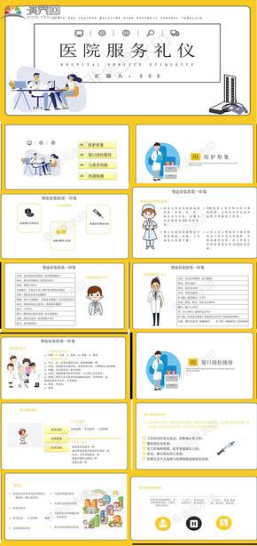 卡通医院服务礼仪PPT模板
