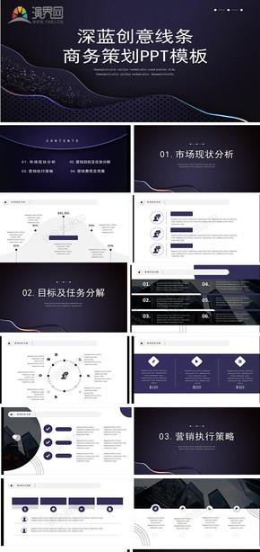 深蓝创意线条商务策划PPT模板